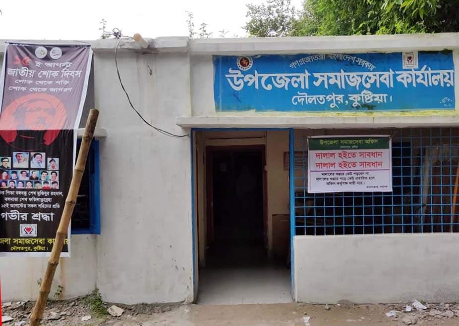 দৌলতপুর উপজেলা সমাজসেবা অফিসের ব্যাতিক্রমি উদ্যোগ